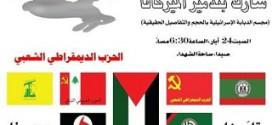 25 أيار عيد المقاومة و التحرير