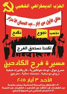 مسيرة فرح بمناسبة عيد العمال