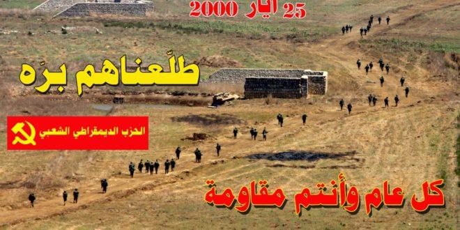 تحصين التحرير بالتغيير
