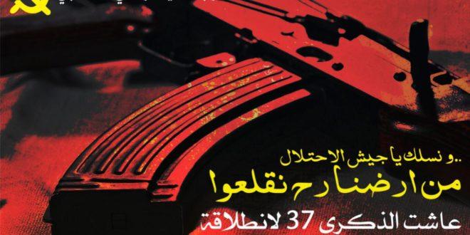 عاشت الذكرى ٣٧ لانطلاقة جبهة المقاومة الوطنية اللبنانية